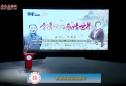 [市民学堂]李清照的感情世界(9)