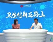 卫生创新在路上——专访江苏省人民医院心血管内科主任孔祥清(下)