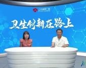 卫生创新在路上——专访江苏省人民医院心血管内科主任孔祥清(上)
