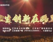 卫生创新在路上——专访江苏省人民医院心血管内科主任孔祥清(中)
