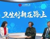 卫生创新在路上——专访南京鼓楼医院妇产科学科带头人胡娅莉教授  生殖中心主任孙海翔教授(上)