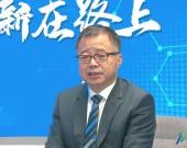 卫生创新在路上——专访东南大学附属中大医院院长 滕皋军教授(上)