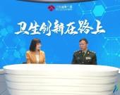 卫生创新在路上——专访东部战区总医院医学影像科主任卢光明(上)