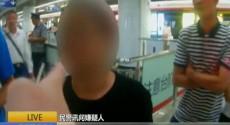 """连环猥亵女子 地铁""""色狼""""被擒"""