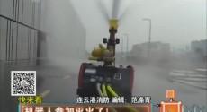 快来看 机器人参加灭火了!