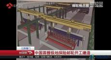 江苏海门 中国首艘极地探险邮轮开工建造