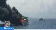 台湾花莲:赏鲸船海上起火 46名游客成功逃生