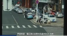 镇江 的哥酒驾还袭警 终身禁驾营运车辆