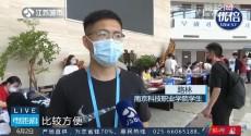 推动大学生就业 南京六月将举办114场招聘会