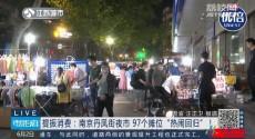 """提振消费:南京丹凤街夜市 97个摊位""""热闹回归""""!"""