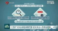 江苏扩大失业保险保障范围 延长失业人员领金期限