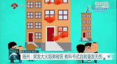 扬州:突发大火姐弟被困 教科书式自救毫发无伤
