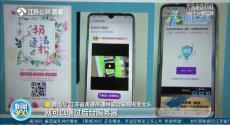 """微信""""清粉""""?小心被盗取信息!使用""""清粉""""软件 莫名进了广告群"""