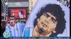 球星马拉多纳去世 阿根廷全国哀悼三天