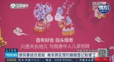 便民要结合现规 南京跨区预约婚姻登记暂缓了