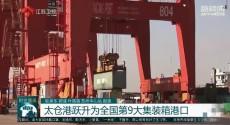 太仓港跃升为全国第9大集装箱港口