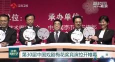 第30届中国戏剧梅花奖竞演拉开帷幕