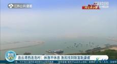 连云港西连岛村:休渔不休息 渔民有了致富新渠道