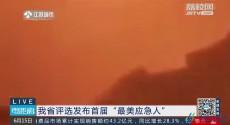 """江苏省评选发布首届""""最美应急人"""""""