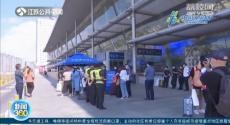 铁路南京站出行秩序井然 中转旅客可直接进站