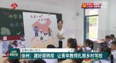 徐州:建好周转房 让青年教师扎根乡村学校