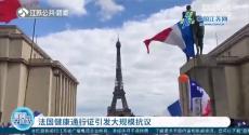 法国健康通行证引发大规模抗议