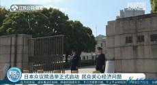 日本众议院选举正式启动 民众关心经济问题