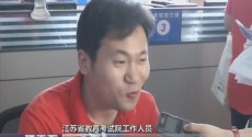 江苏本一批次院校开始录取 探营录取现场:一次性投档满足率九成以上