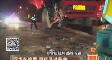 两货车追尾 司机及时获救
