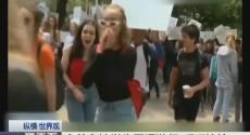 全美多地学生罢课游行 呼吁控枪