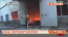 徐州:停产家具厂突发火灾