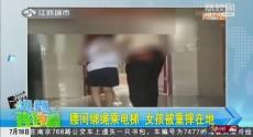 腰间绑绳乘电梯 女孩被重摔在地
