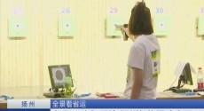 全景看江苏省运 女子10米气手枪 扬州赵梅爆冷夺冠
