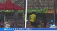 江苏省运会第三个比赛日 田径足球上演好戏连台