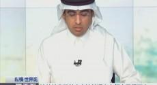 沙特检察机关宣布沙特记者卡舒吉已经死亡