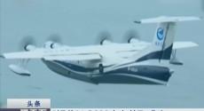 """""""鲲龙""""AG600水上首飞成功"""