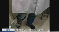 """骨折医生成""""网红"""" 每天坚持做手术"""