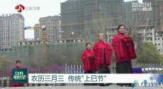 """农历三月三 传统""""上巳节"""""""