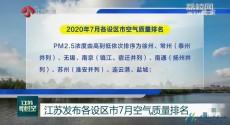 江苏发布各设区市7月空气质量排名