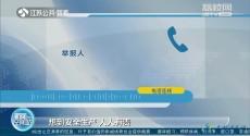 """宿迁:奖1万元!又兑现一笔违法违规""""小化工""""举报奖金"""