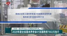 江苏统一基本养老金计发基数适用年度 2020年度全省基本养老金计发基数按7602元执行