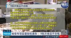 省级专项监督抽检通告:9批次食品不合格