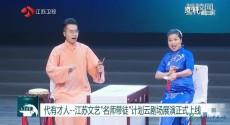 """代有人才——江苏文艺""""名师带徒""""计划云剧场展演正式上线"""