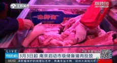 南京启动市级储备猪肉投放