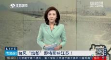 """台风""""灿都""""即将影响江苏!"""