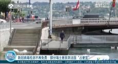 """新冠病毒检测不再免费 部分瑞士居民到法国""""占便宜"""""""