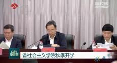 江苏省社会主义学院秋季开学
