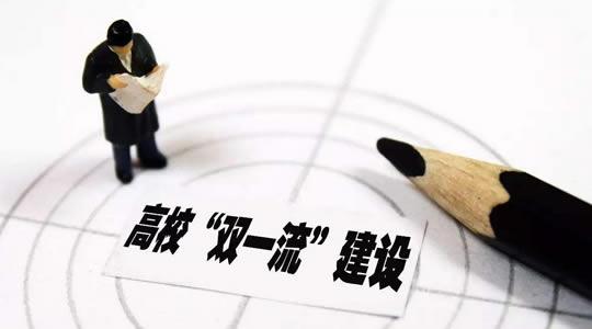 江苏15所高校入选