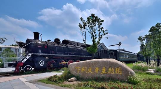 探访南京下关火车主题园