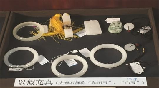 江苏省珠宝玉石产品抽查